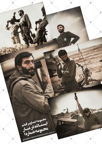 مجموعه تصاویر فیلم ایستاده در غبار (بخش اول) :: جاویدالأثر حاج احمد متوسلیان