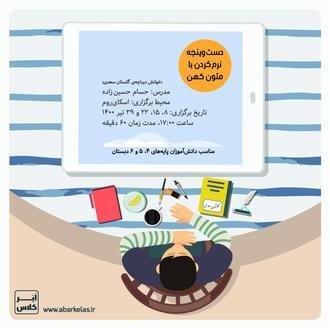 خوانش دیباچۀ گلستان سعدی