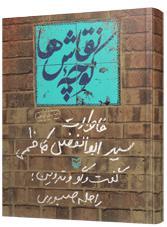 کوچه نقاش ها/راحله صبوری