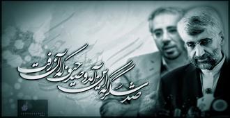 لنکرانی به نفع جلیلی از کاندیداتوری انصراف داد