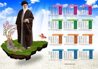 تقویم های مذهبی سال 95