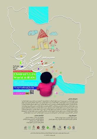 همایش بینالمللی زیستجهان کودکی در ایران