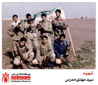 شهید سید مهدی مدرس