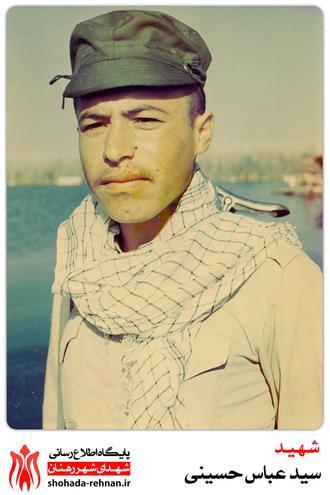 شهید سید عباس حسینی
