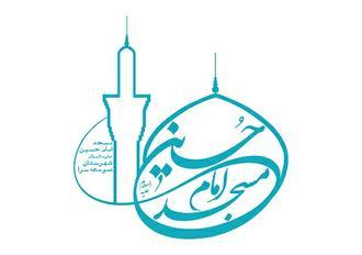 طراحی لوگو | مسجد امام حسین علیه السلام :: بیسیم چی گرافیکطراحی لوگو | مسجد امام حسین علیه السلام