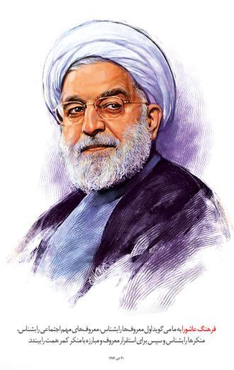 شیخ حسن روحانی