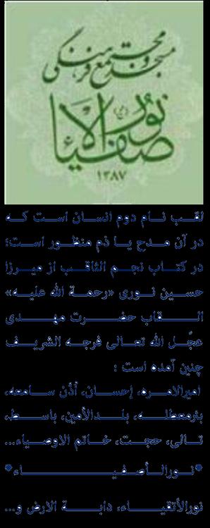 مسجدومجتمع فرهنگی؛آموزشی نورالأصفیاء