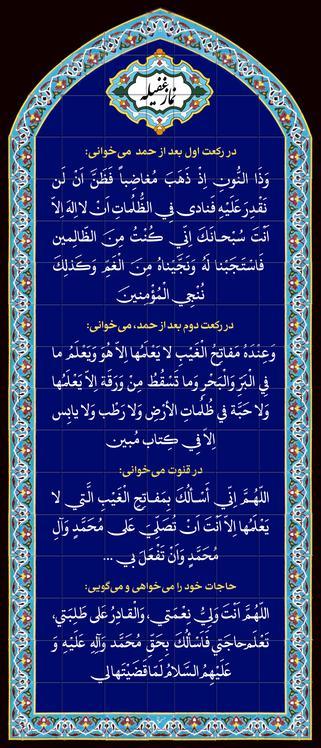 نماز غفیله عمودی