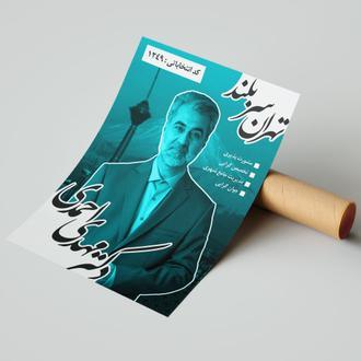 طراحی پوستر ششمین دوره انتخابات مجلس شورای اسلامی دکتر احمدی (شماره 2)