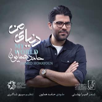 حامد همایون : دنیای من