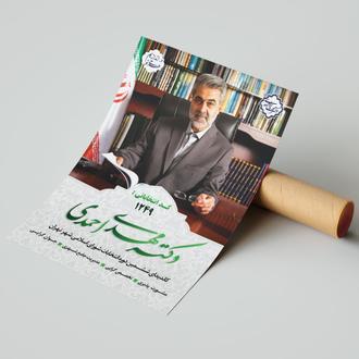 طراحی پوستر انتخابات مجلس شورای اسلامی دکتر احمدی (شماره اول)