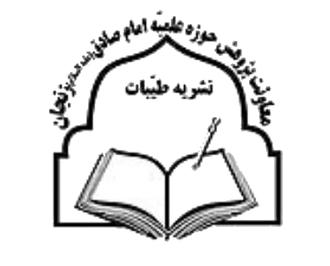 فصلنامه طیبات حوزه علمیه زنجان