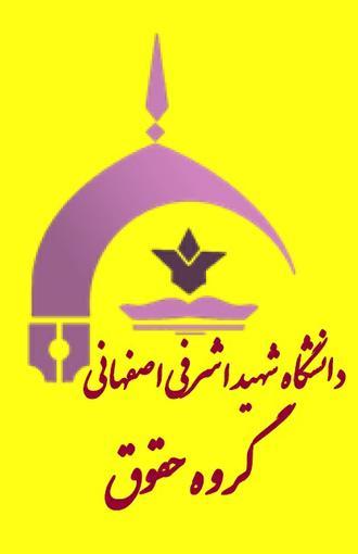 عضویت در گروه های علمی در تلگرام فرم :: گروه حقوق دانشگاه شهید اشرفی اصفهانی