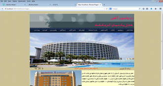 تصاویر پروژه رزرو هتل