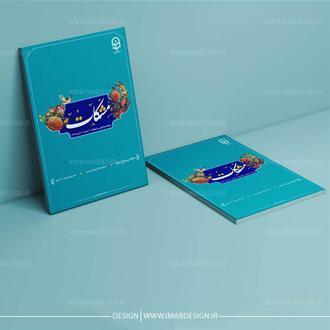 صفحه آرایی و طراحی ویژه نامه مشکات