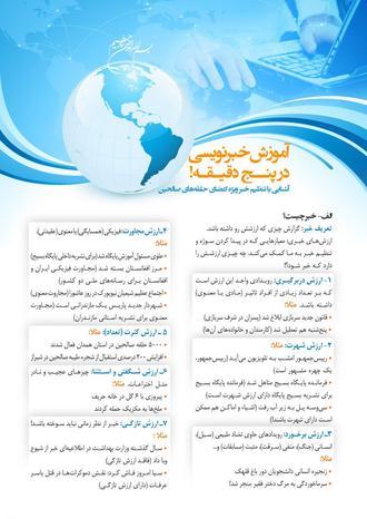 خبر نویسی1