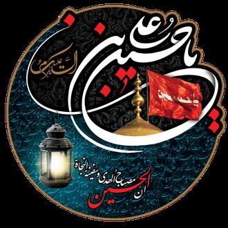 طرح لایه باز ماه محرمطرح لوگوی محرم. http://bayanbox.ir/id/8976156445110894971?preview