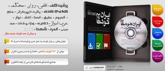بسته جامع فونت فارسی نسخه ۲٫۲