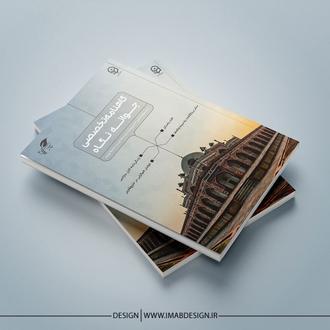 طراحی و صفحه آرایی نشریه تخصصی جوانه نگاه | شماره چهارم | اردیبهشت ماه 1400