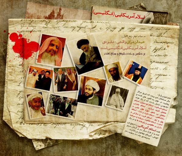 اسلام آمریکایی انگلیسی