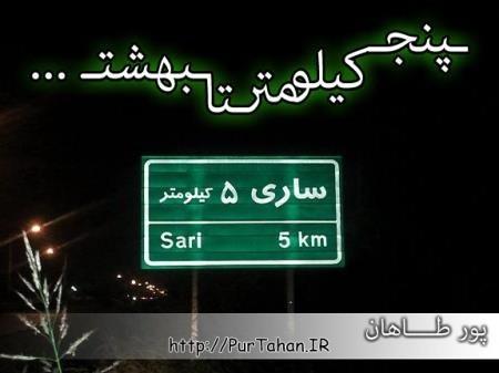 5 کیلومتر تا بهشت - ساری