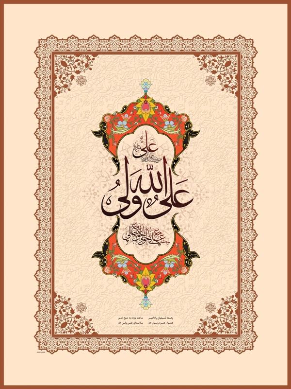 امام علی - غدیر