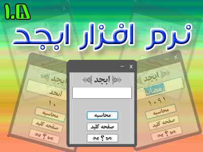 نتیجه تصویری برای نرم افزار های اندروید ابجد