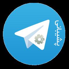 پشتیبانی در تلگرام به صورت آنلاین با مدیر سیرا