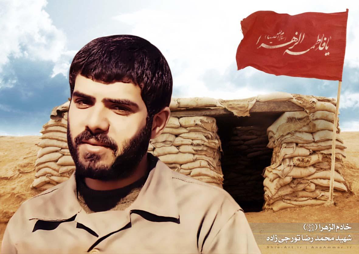 خادم الزهرا (علیها السلام) ، شهید محمد رضا تورجی زاده