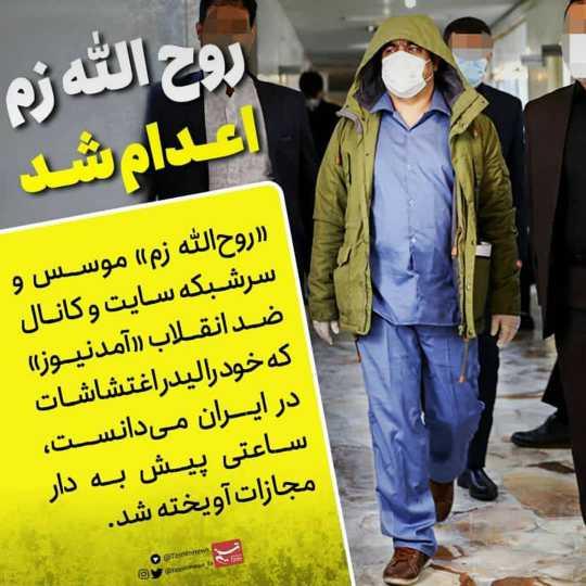 عکس های اعدام روح الله زم