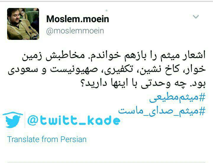 کسی مگه راضیه به زمین خواری و کاخ نشینی و تکفیری و سعودی و ... که حالا میگن اشعار میثم مطیعی #وحدت_شکن بوده؟!! #میثم_صدای_ماست