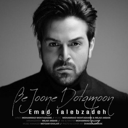 عماد طالب زاده, Emad Talebzadeh