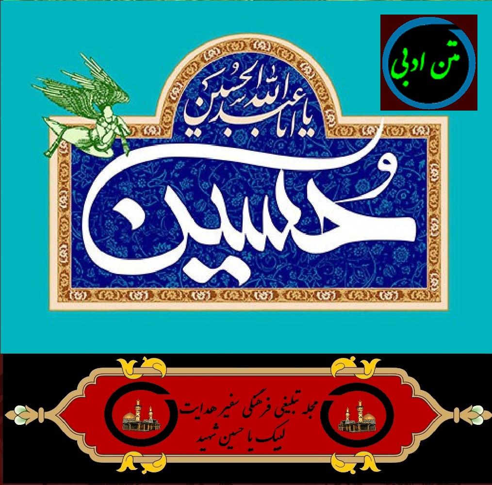 طرح ملت امام حسین (علیه السلام)  مجله تبلیغی فرهنگی سفیرهدایت