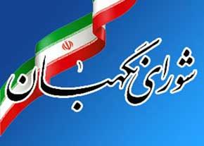آخرین خبر از رد و تایید صلاحیت شده ها انتخابات مجلس 94