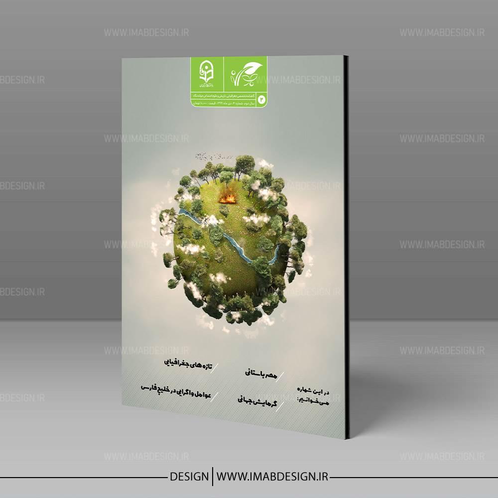 جلد نشریه جوانه نگاه شماره سوم
