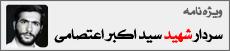 سردار شهید سید اکبر اعتصامی