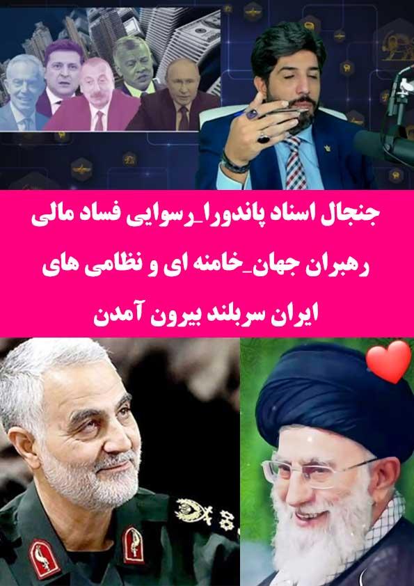 جنجال اسناد پاندورا_رسوایی فساد مالی رهبران جهان_خامنه ای و نظامی های ایران سربلند بیرون آمدن