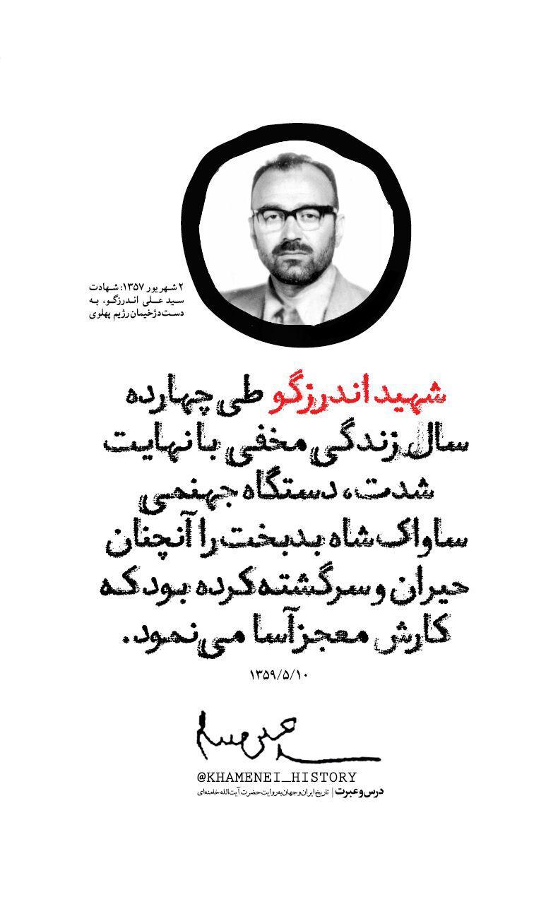 رهبرانقلاب: شهید سیدعلی اندرزگو طی چهارده سال ساواک را حیران و سرگشته کرده بود!
