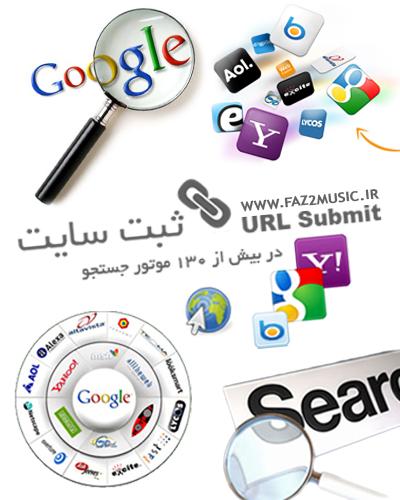 ثبت سایت در موتورهای جستجو