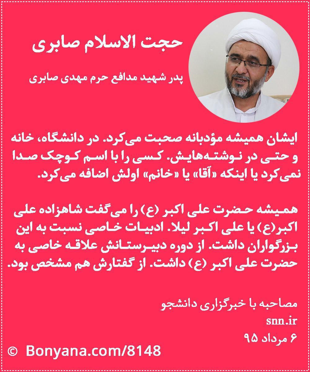 شهید مهدی صابری