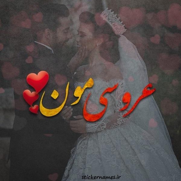 نتیجه تصویری برای picture for profile wedding