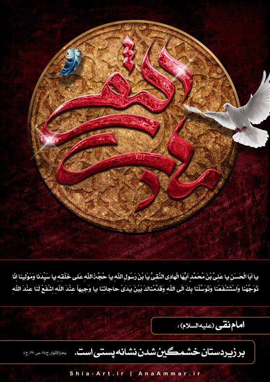 پوستر شهادت امام نقی (علیه السلام)