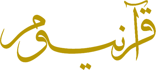 انتشارات قرآنیوم