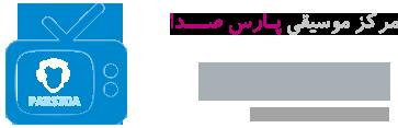 پارس صدا | دنیای موسیقی پارسیان / دانلود رایگان موزیک
