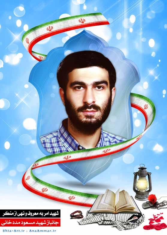 شهید امر به معروف و نهی از منکر، جانباز مسعود مددخانی
