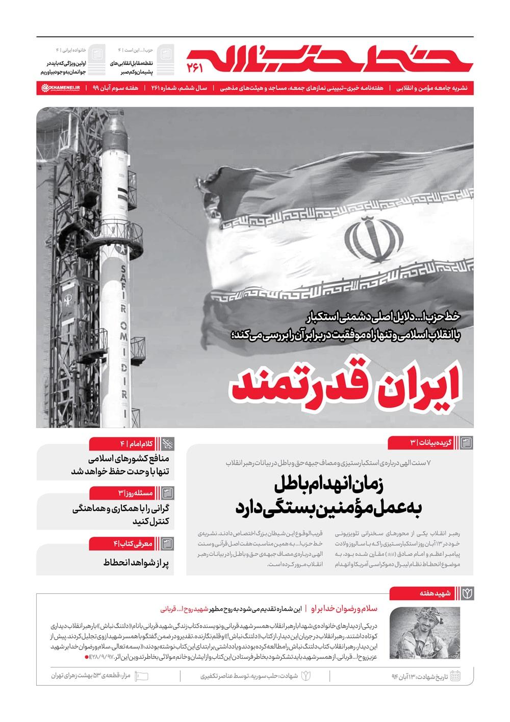 تصویر صفحه اول شماره 261 خط حزب الله