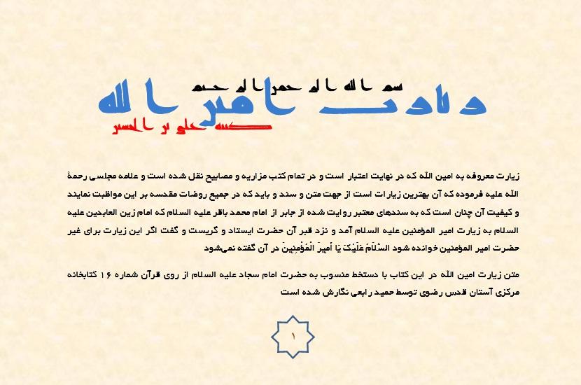 زیارت امین الله برای نخستین بار با دستخط امام سجاد علیه السلام منتشر شد