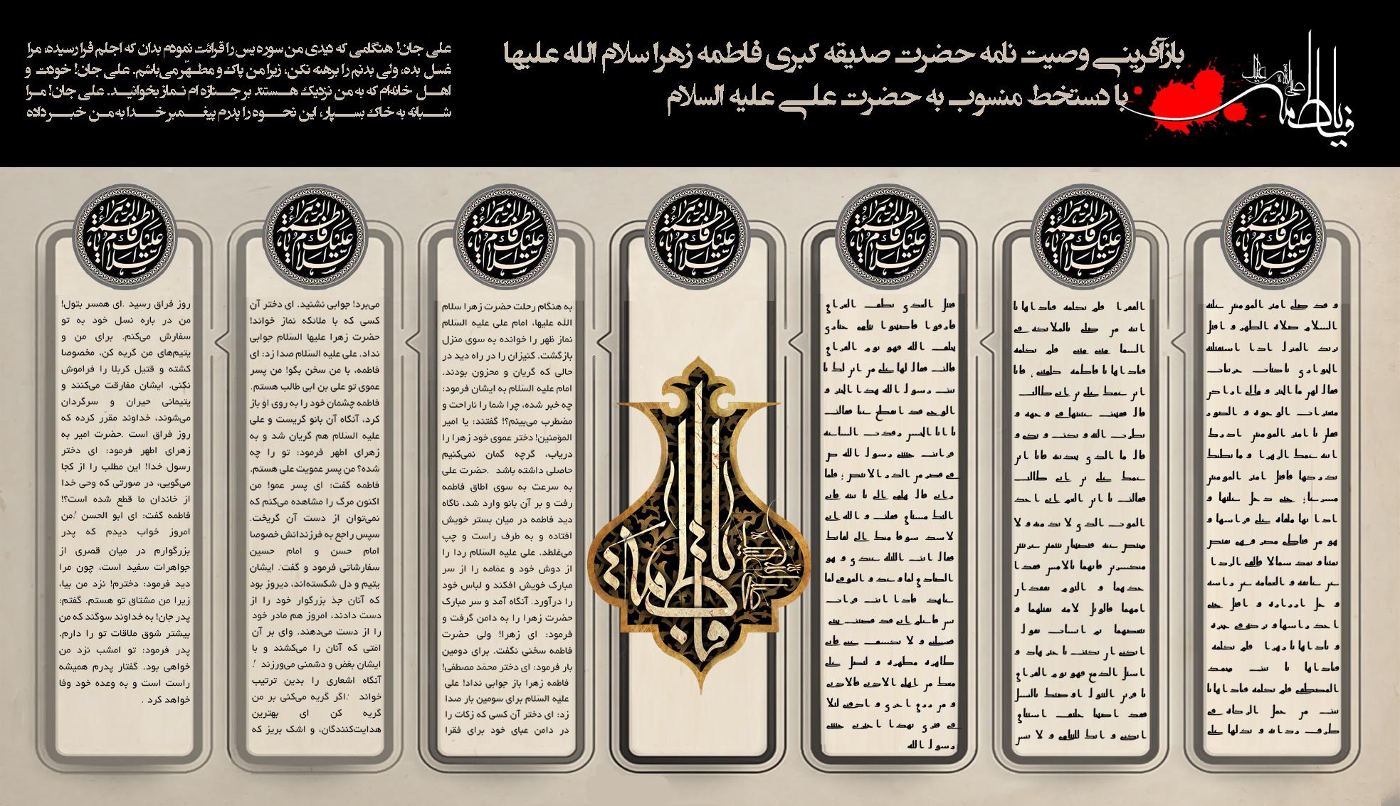 وصیتنامه حضرت زهرا سلام الله علیها به حضرت علی علیه السلام