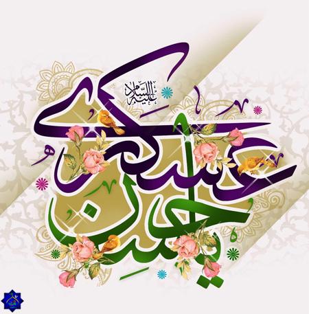 http://bayanbox.ir/view/1607294871685113619/milad-imam-hasan-askari.png