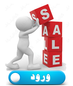فروش محصولات